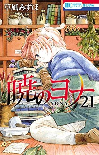 暁のヨナ 21 (花とゆめコミックス)の詳細を見る