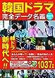 韓国ドラマ完全データ名鑑 2019年版 (廣済堂ベストムック)