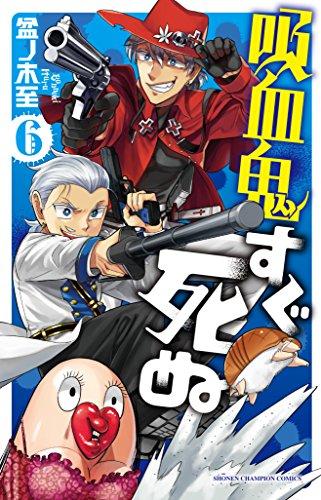 吸血鬼すぐ死ぬ(6): 少年チャンピオン・コミックス