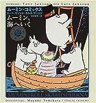 ムーミン、海へいく (ムーミン・コミックス)