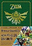ゼルダの伝説 30周年記念書籍 第1集 THE LEGEND OF  ZELDA HYRULE GRAPHICS