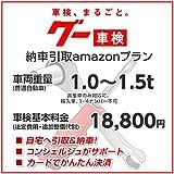 グー車検(引取納車amazonプラン)-1.0t超-1.5t以下(車検基本料金)