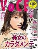 VOCE 2017年6月号 増刊 -