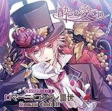 酔い愛CD キャラクターCD3 ロマーニ・コンティIII世