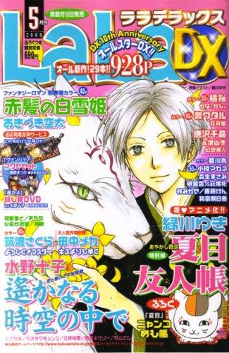 LaLa DX (ララ デラックス) 2008年 05月号 [雑誌]