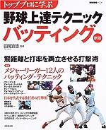 トッププロに学ぶ野球上達テクニックバッティング (Seibido mook)