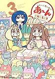 あ~んちゃんのあ~ん 3 (星海社COMICS)