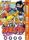 NARUTO―ナルト― モノクロ版【期間限定無料】 2 (ジャンプコミックスDIGITAL)
