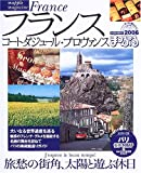 フランス―コートダジュール・プロヴァンス (2006) (マップルマガジン―海外 (E02))
