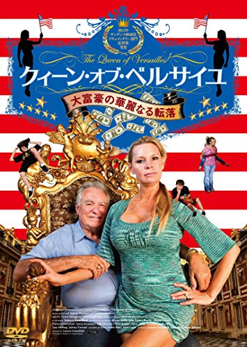 クィーン・オブ・ベルサイユ 大富豪の華麗なる転落 [DVD]の詳細を見る