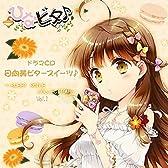 日向美ビタースイーツ(音符記号)~SWEET SMILE COLLECTION~Vol.1