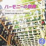 ハーモニーの祭典2015 中学校部門 Vol.4「混声合唱の部」No.1~8