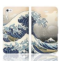 ベルトなし iPhoneSE iPhone5S iPhone5 手帳型 ケース カバー 葛飾 北斎 富嶽三十六景 10 ブレインズ 神奈川沖浪裏 古典 浮世絵 和物 和柄