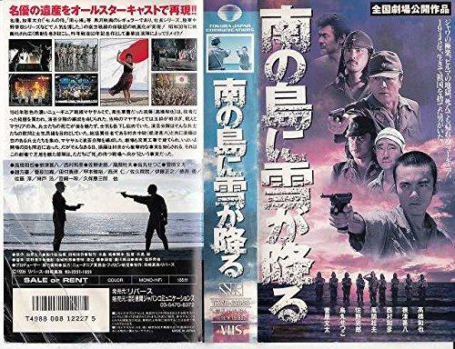南の島に雪が降る [VHS]