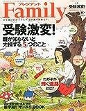プレジデントFamily (ファミリー)2015年 04 月号 [雑誌]