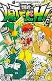爆TECH!爆丸 第7巻 (てんとう虫コロコロコミックス)