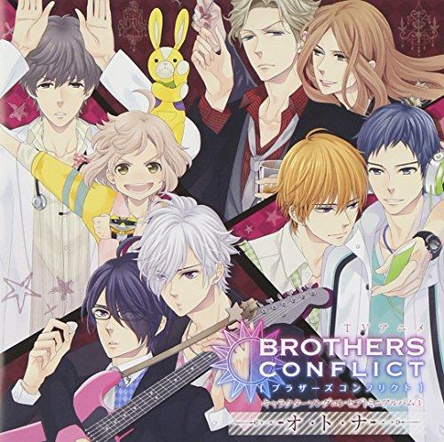 「オ・ト・ナ」/TVアニメ「BROTHERS CONFLICT」キャラクターソングコンセプトミニアルバム(1)の詳細を見る