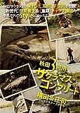 SOULS(ソウルズ) 横田&庄司 秋田3河川サクラマスコンプリート DVD