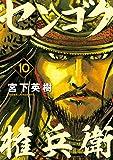 センゴク権兵衛(10) (ヤングマガジンコミックス)