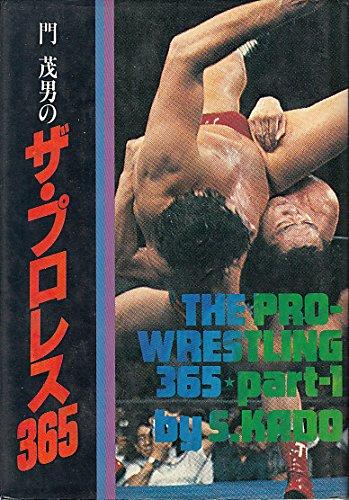 門茂男のザ・プロレス365〈part 1〉 (1981年)
