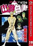 幽★遊★白書 カラー版 19 (ジャンプコミックスDIGITAL)