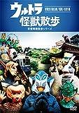 ウルトラ怪獣散歩 ~都電荒川線沿線/福岡/佐賀 編~ [DVD]