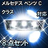 LED ルームランプ メルセデス ベンツ Cクラス W205対応 8点セット