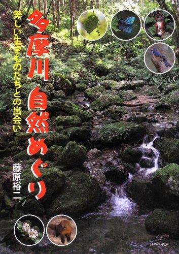 多摩川自然めぐり—美しい生きものたちとの出会い