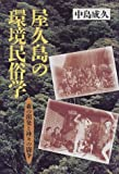 屋久島の環境民俗学
