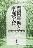 留岡幸助と家庭学校―近代日本感化教育史序説