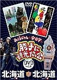 みうらじゅん&安斎肇の「勝手に観光協会」北海道 [DVD]