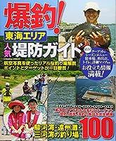 爆釣!東海エリア人気堤防ガイド―駿河湾、遠州湾、三河湾の釣り場100 (COSMIC MOOK)