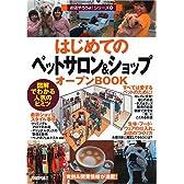 はじめての「ペットサロン&ショップ」オープンBOOK (お店やろうよ!シリーズ)