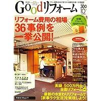 Good (グッド) リフォーム 2006年 10月号 [雑誌]