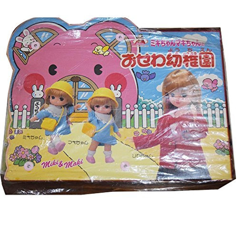 Care幼稚園のリカちゃんMiki Maki