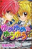ゆめゆめ☆ゆうゆう(2) (講談社コミックスなかよし)