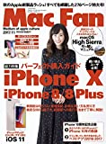 Mac Fan 2017年11月号