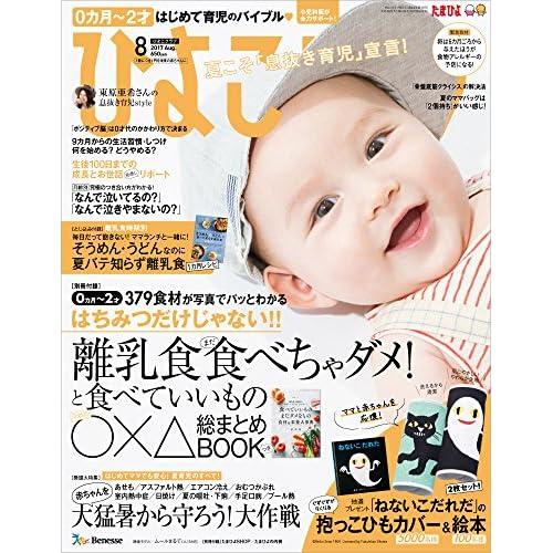 ひよこクラブ 2017年8月号 [雑誌]