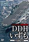 DDHいずも 最新最大の護衛艦 [DVD]