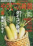 NHK 趣味の園芸 やさいの時間 2012年 08月号 [雑誌] 画像