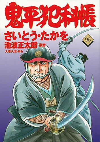コミック 鬼平犯科帳 (96) (文春時代コミックス)