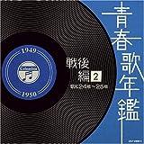 青春歌年鑑(戦後編)2 昭和24年~25年(1949年~1950年)