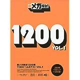 新メガ模試1200問 TOEIC® L&R テスト VOL. 1