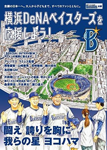 横浜DeNAベイスターズを応援しよう!  闘え 誇りを胸に 我らの星 ヨコハマ