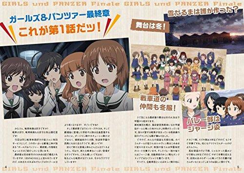 不肖・秋山優花里の戦車映画講座 (廣済堂ベストムック)