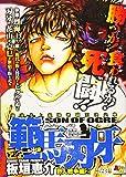 範馬刃牙 野人戦争編2(AKITA TOP COMICS WIDE)
