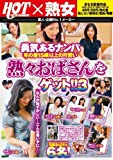 勇気あるナンパ 3 年の差15歳以上の可愛い熟々おばさんをゲット!! [DVD]