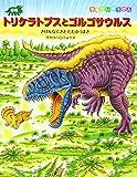 恐竜トリケラトプスとゴルゴサウルス (恐竜だいぼうけん)