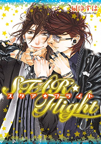 STAR☆Flight(スタア☆フライト) 小冊子付特別版 (ディアプラス・コミックス)の詳細を見る