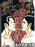 天上天下唯我独尊スペシャル 其ノ6 (Gコミックス)